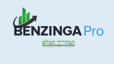 המדריך המלא ל-benzinga pro
